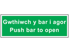 Gwthiwch y bar i agor, Push bar to open. Welsh English sign.