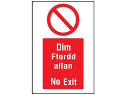 Dim ffordd allan, No exit. Welsh English sign