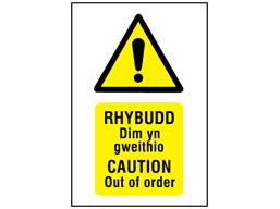 Rhybudd Dim yn gweithio, Caution Out of order. Welsh English sign.
