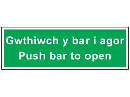 Gwthiwch y bar i agor, Push bar to open. Welsh English sign.
